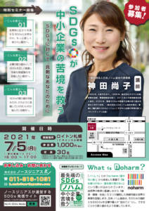 『SDGsが中小企業の苦境を救う』講師は日本ノハム協会代表理事の神田尚子様です。